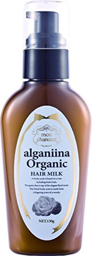 一般的に結論自治的モンシャルーテ アルガニーナ オーガニック ヘアミルク 130gl<ビッグボトル>