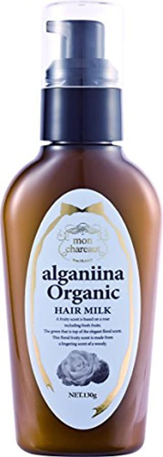 版収束する人気のモンシャルーテ アルガニーナ オーガニック ヘアミルク 130gl<ビッグボトル>