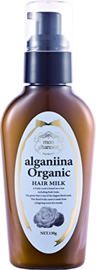 湿原忌まわしいピクニックモンシャルーテ アルガニーナ オーガニック ヘアミルク 130gl<ビッグボトル>