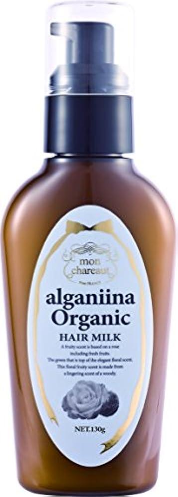 オゾンアスレチック効率的にモンシャルーテ アルガニーナ オーガニック ヘアミルク 130gl<ビッグボトル>
