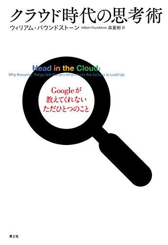 クラウド時代の思考術 Googleが教えてくれないただひとつのことの詳細を見る