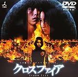 クロスファイア[DVD]
