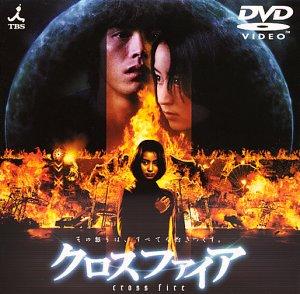 クロスファイア [DVD]