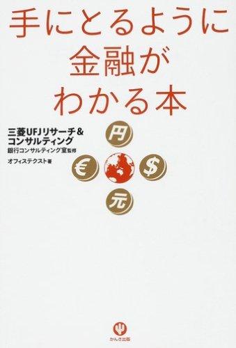 手にとるように金融がわかる本の詳細を見る