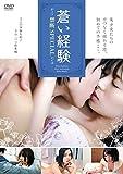 蒼い経験 禁断SPECIAL [DVD]