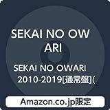 【発売日未定】【Amazon.co.jp限定】SEKAI NO OWARI 2010-2019[通常盤](デカジャケ付き)
