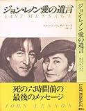 ジョン・レノン愛の遺言 (1981年)