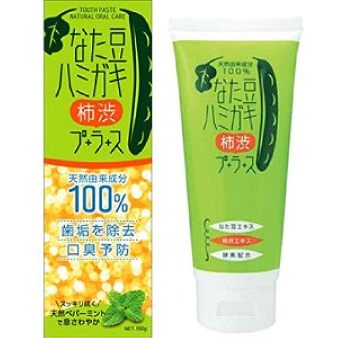 なた豆ハミガキ 柿渋プラス 150g×10個