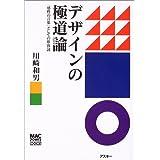 デザインの極道論―「感性の言葉」としての形容詞 (MAC POWER BOOKS)