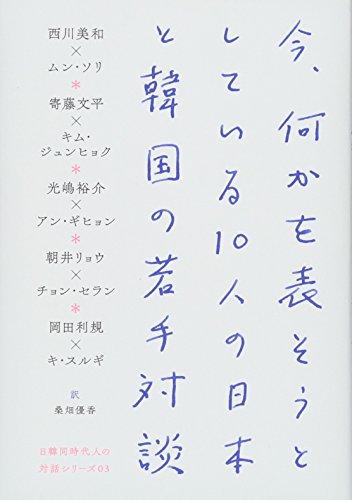 今、何かを表そうとしている10人の日本と韓国の若手対談 (日韓同時代人の対話シリーズ)