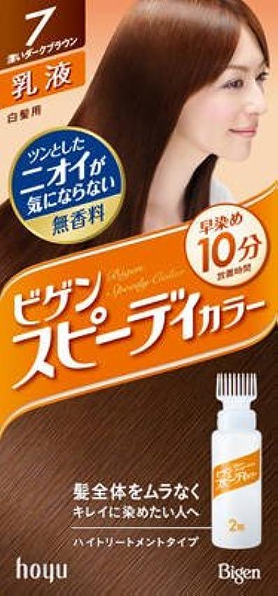 広告する余裕があるルートホーユー ビゲン スピィーディーカラー 乳液 7 (深いダークブラウン) 40g+60mL×3個