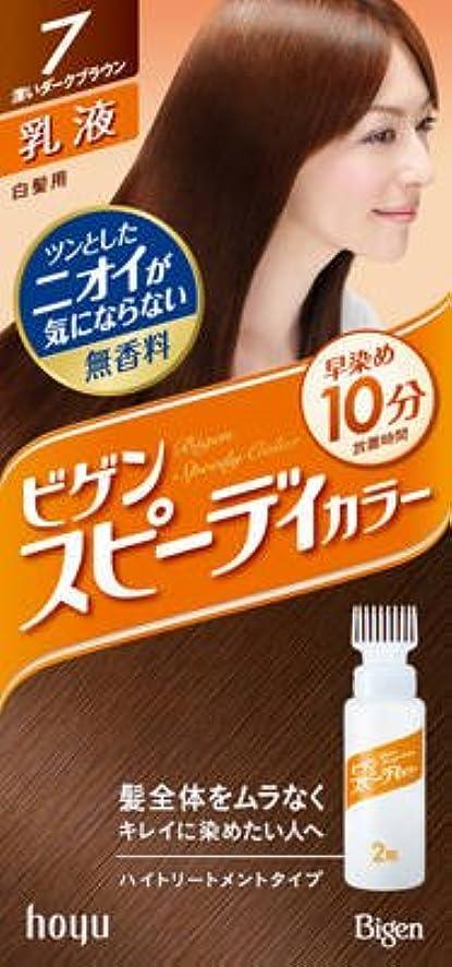 ヒョウ安全性不完全なホーユー ビゲン スピィーディーカラー 乳液 7 (深いダークブラウン) 40g+60mL×3個