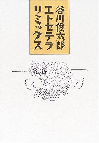 谷川俊太郎エトセテラ リミックスの詳細を見る