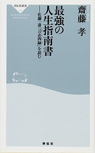 最強の人生指南書(祥伝社新書205)
