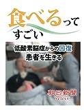 食べるってすごい 低酸素脳症からの回復 患者を生きる (朝日新聞デジタルSELECT)