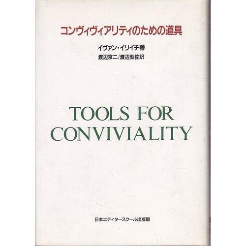 コンヴィヴィアリティのための道具の詳細を見る