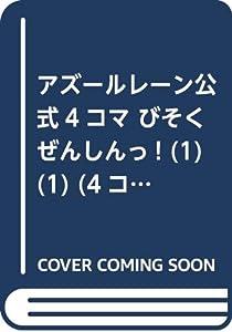 アズールレーン公式4コマ びそくぜんしんっ!  (1) (4コマKINGSぱれっとコミックス)