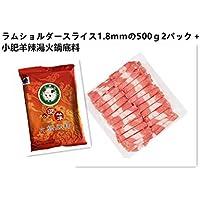 羊肉片ラムショルダースライス2パック(500g×2)+小肥羊辣湯火鍋底料(辛味鍋の素)1点 ラムしゃぶと火鍋のセット