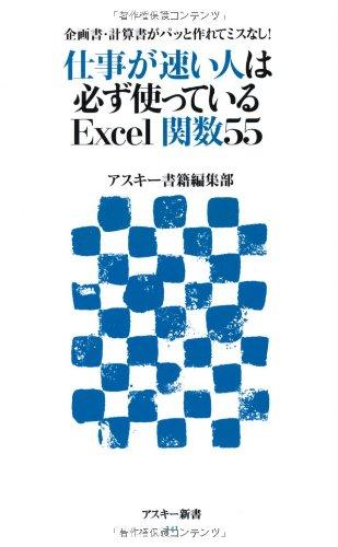 企画書・計算書がパッと作れてミスなし! 仕事が速い人は必ず使っているExcel関数55 (アスキー新書)の詳細を見る