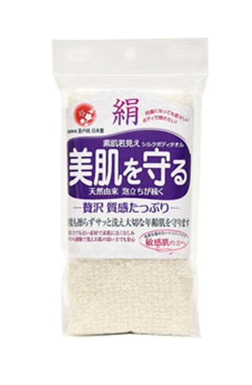 大許容できる共産主義者サンファブレス 美肌を守る 絹ボディタオル(敏感肌用)