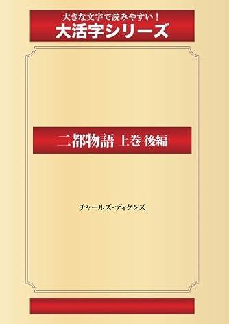 二都物語 上巻 後編(ゴマブックス大活字シリーズ)