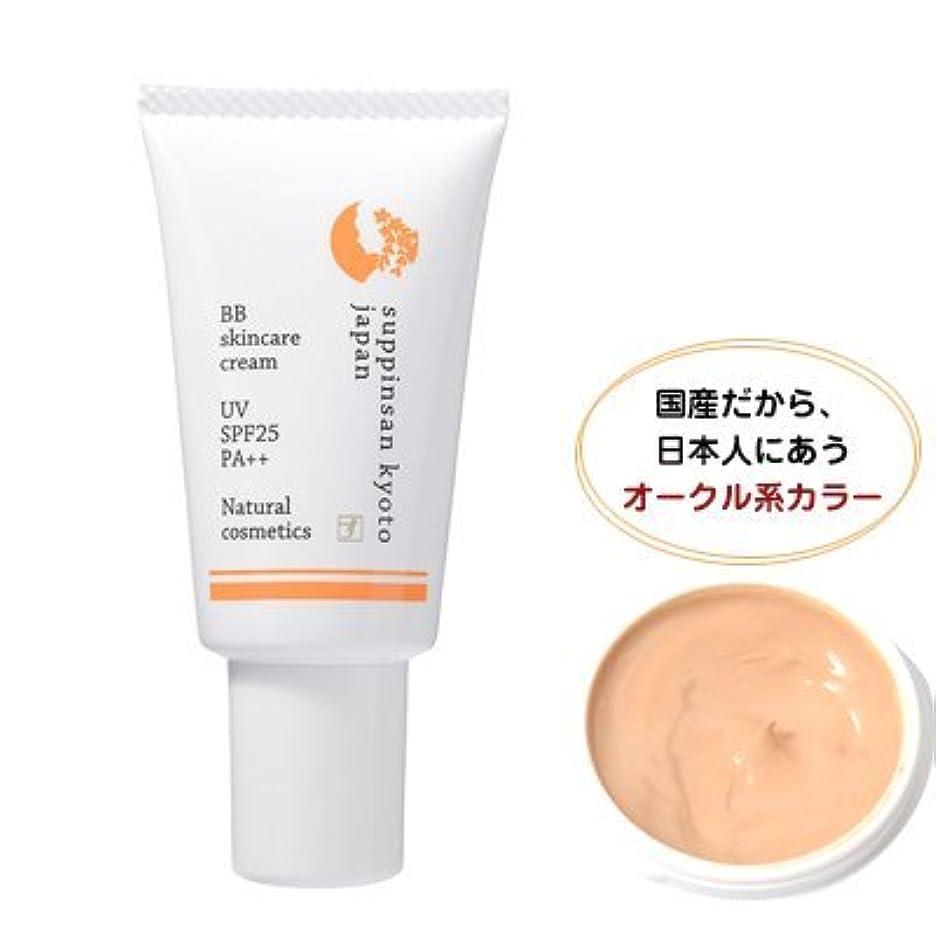 BBクリーム オーガニック 無添加【京のすっぴんさん ナチュラル素肌色クリームBB(SPF25 PA++)】30g