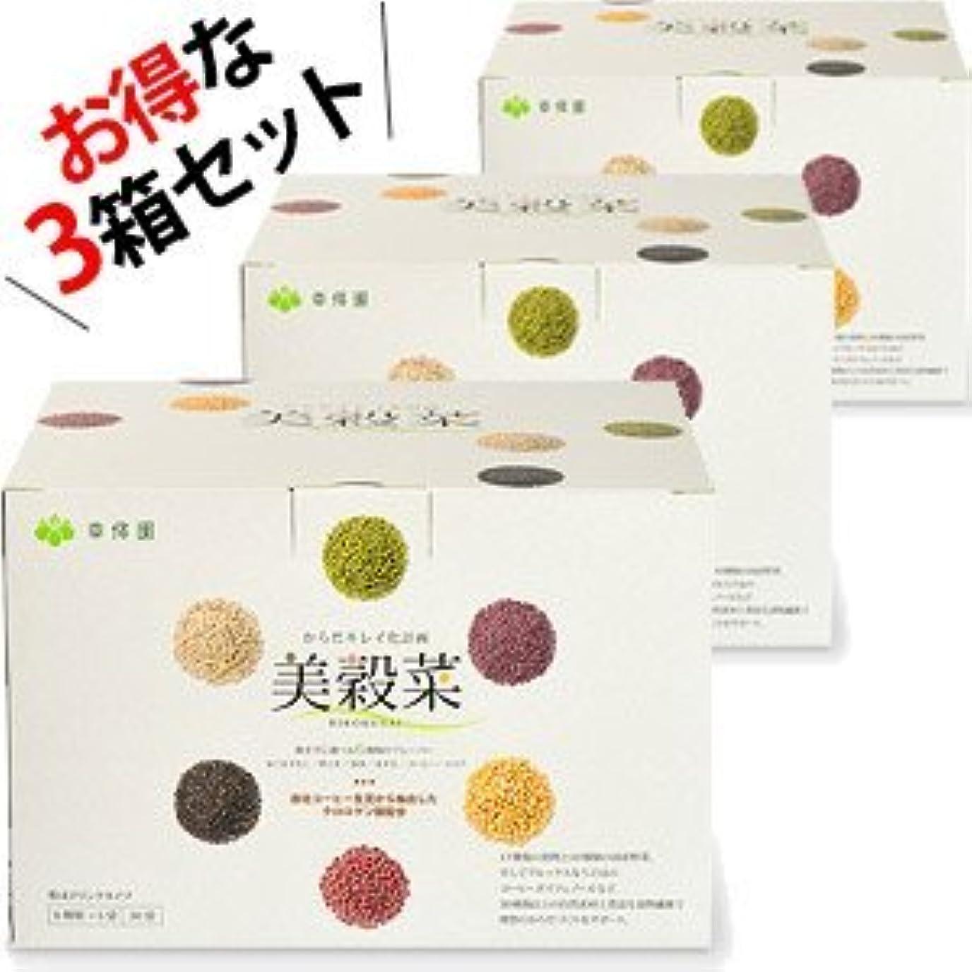 無実バレル電池ブルックス 美穀菜(びこくさい) 3箱セット(シェーカー付き)