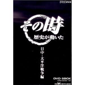 NHK「その時歴史が動いた」 日中・太平洋戦争編 [DVD]
