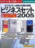 ビジネスセット 2005