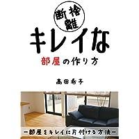 断捨離キレイな部屋の作り方: 部屋をキレイに片付ける方法