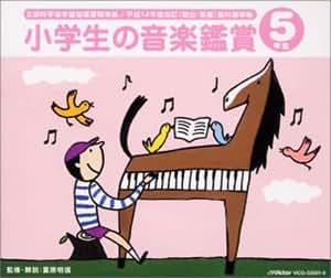 小学生の音楽鑑賞 5年生