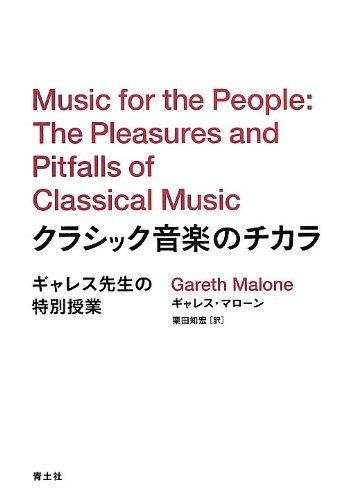 クラシック音楽のチカラ ギャレス先生の特別授業の詳細を見る