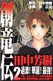 創竜伝(2) (講談社コミックス)
