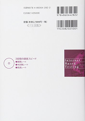 ベレ出版『改訂新版TOEFLTEST必須英単語5600CDBOOK』