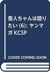 亜人ちゃんは語りたい(6): ヤンマガKCSP