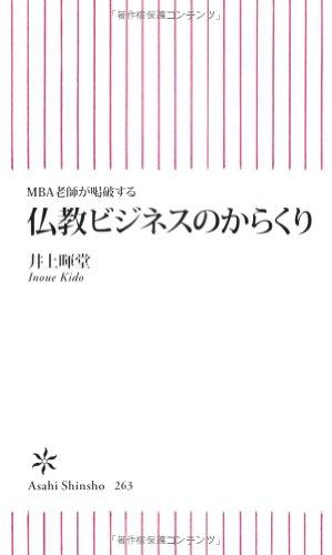 MBA老師が喝破する 仏教ビジネスのからくり (朝日新書)の詳細を見る