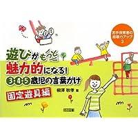 遊びがもっと魅力的になる!3・4・5歳児の言葉がけ 固定遊具編 (若手保育者の指導力アップ)