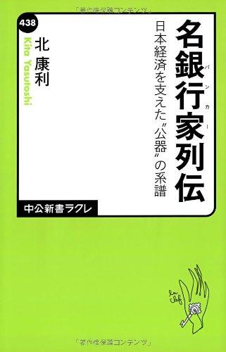 名銀行家列伝 - 日本経済を支えた〝公器〟の系譜 (中公新書ラクレ)の詳細を見る