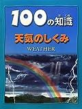 天気のしくみ (100の知識 第2期)