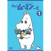トーベ・ヤンソンのムーミン 楽しいムーミン一家 1 [DVD]