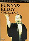 新東宝映画傑作選 DVD LIMITED BOX 《FUNNY&ELEGY COLLECTION》