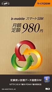 日本通信 bモバイル スマートSIM 月額定額 980円[マイクロSIM] BM-AMGT980L-M