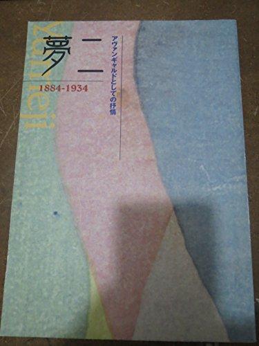 夢二展 1884-1934 図録 アヴァンギャルドとしての抒情