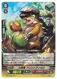 ヴァンガード  GFC04 火砲竜 フリントアンキロ(RR)(G-FC04/057)