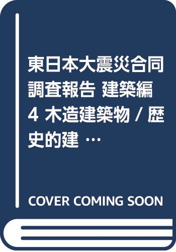 東日本大震災合同調査報告 建築編 4 木造建築物/歴史的建造物の被害