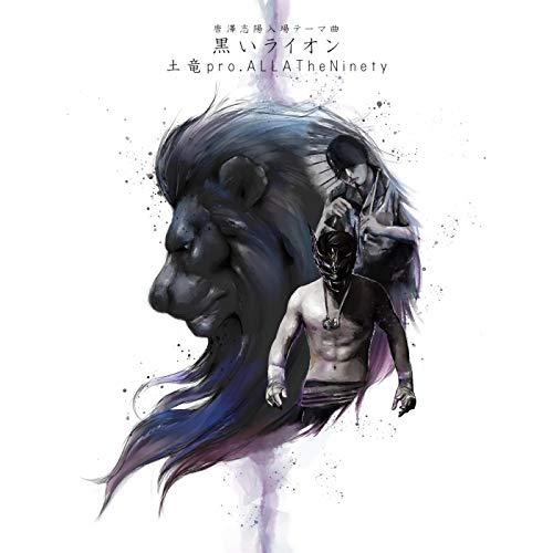 黒いライオン