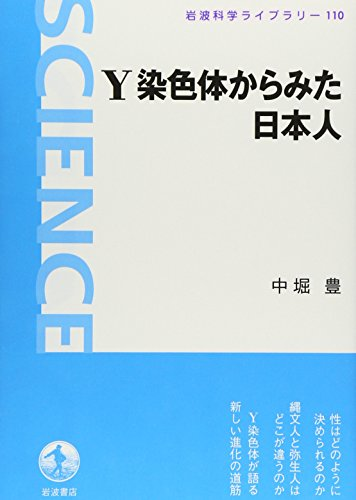 Y染色体からみた日本人 (岩波科学ライブラリー)の詳細を見る