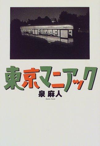 東京マニアックの詳細を見る