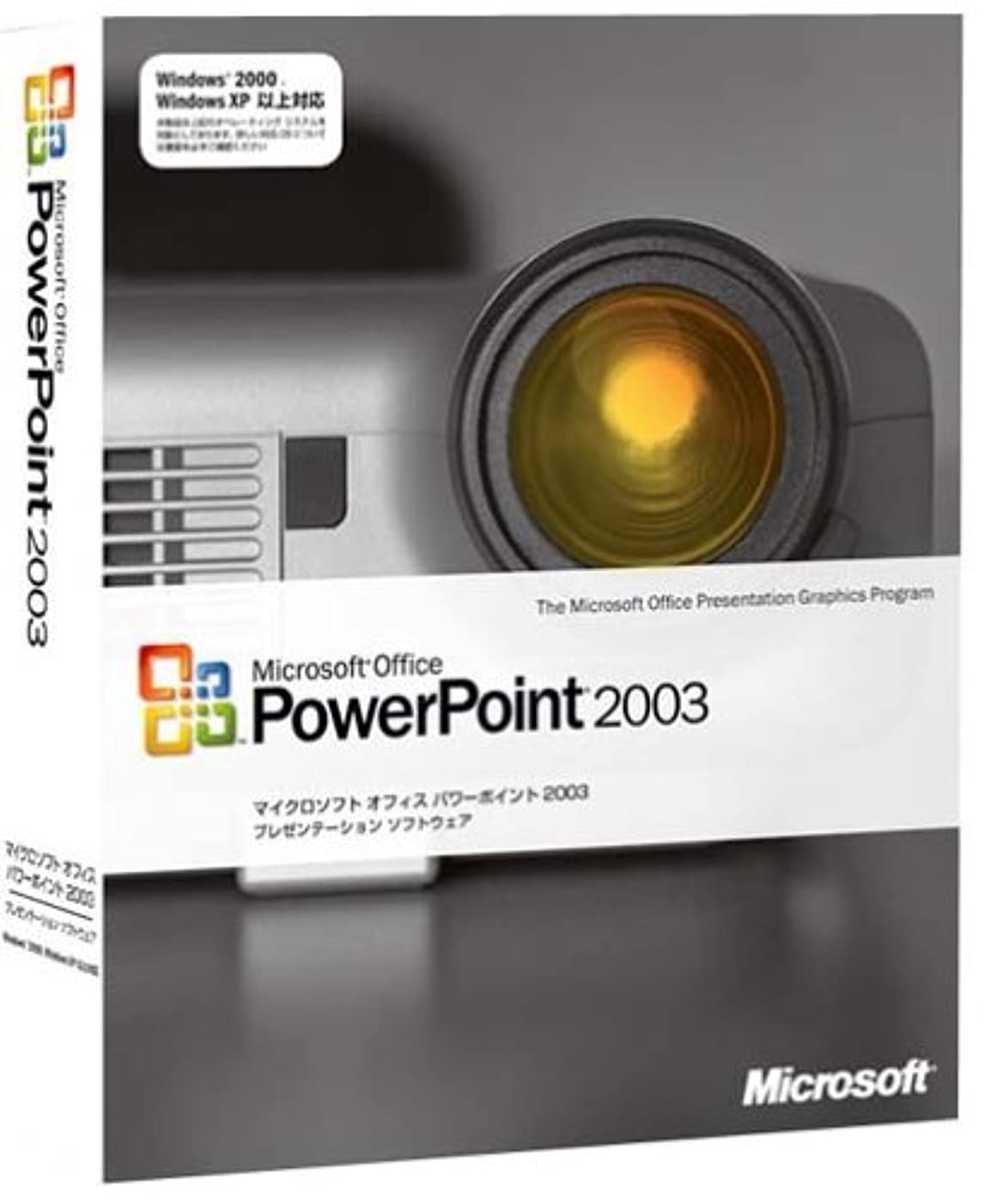 【旧商品/サポート終了】Microsoft Office PowerPoint 2003