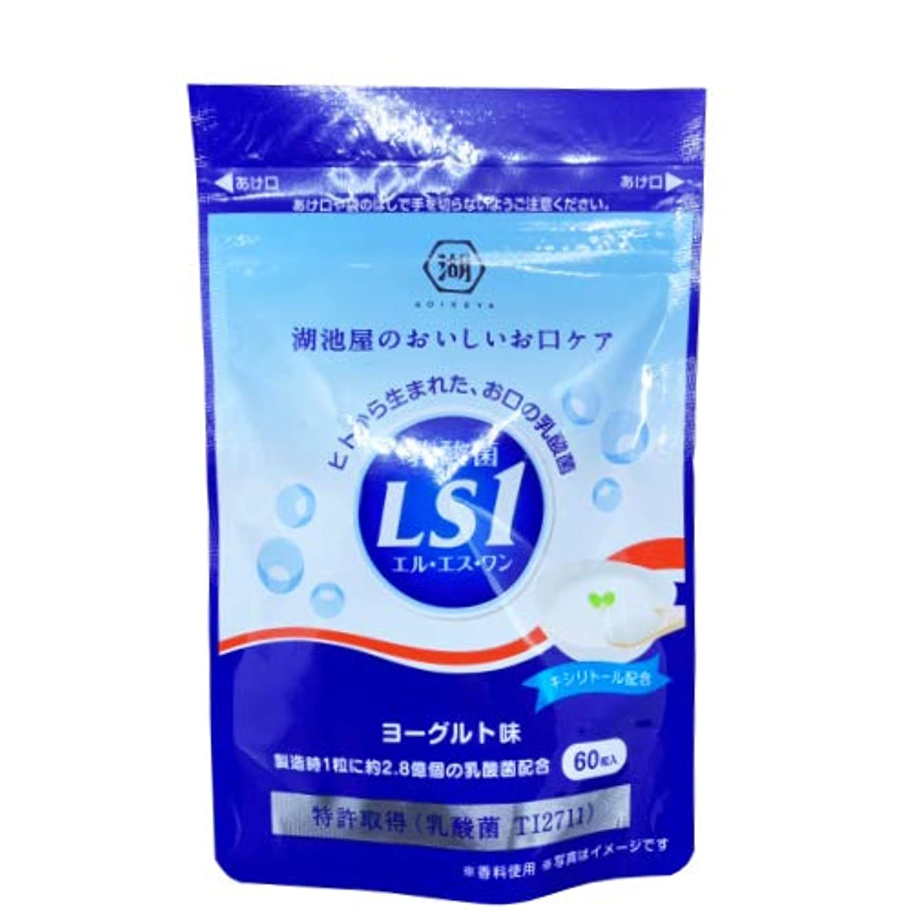 以内にヒゲクジラハイブリッド乳酸菌LS1 ヨーグルト味